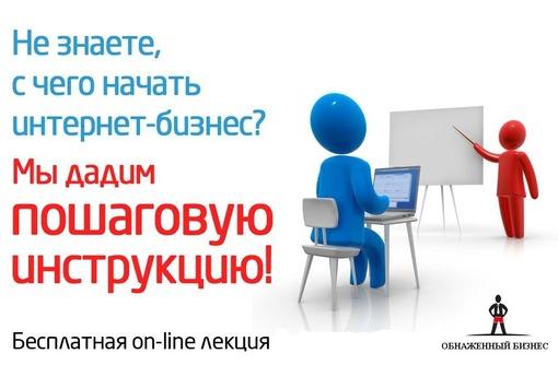 Работа на неполный рабочий день через интернет., фото — «Реклама Севастополя»