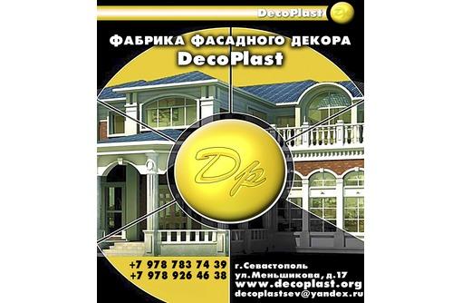 Фабрика Фасадного Декора DecoPlast в Севастополе! Скидки до 40% Утепление!  Фасады любой сложности!, фото — «Реклама Севастополя»