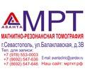 МРТ суставов в Медицинском центре «Аванта Клиник» в Севастополе - Медицинские услуги в Севастополе