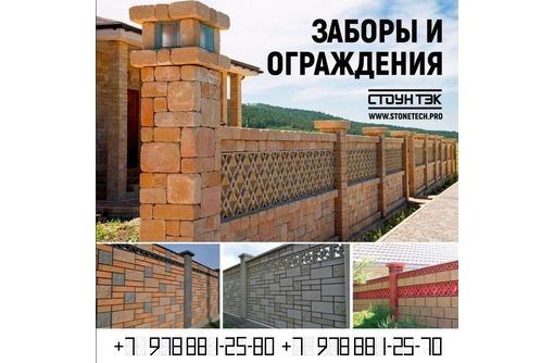 Бетонный заборный блок (француз), фото — «Реклама Симферополя»
