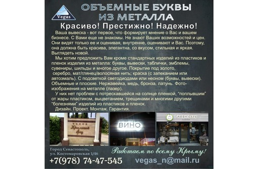 Вывески, буквы, логотипы и др изделия из нержавейки с покрытием, фото — «Реклама Симферополя»