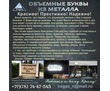 Вывески, буквы, логотипы и др изделия из нержавейки с покрытием, фото — «Реклама Севастополя»