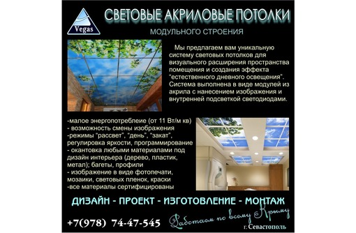 """Потолки """"открытое пространство"""", фото — «Реклама Севастополя»"""