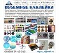 Наклейки объемные (смола), шильды, бейджи (нержавейка) - Реклама, дизайн, web, seo в Крыму