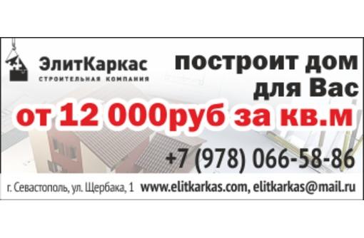 Дом из СИП-панелей качественно и в сжатые сроки! Строительная компания «ЭлитКаркас», фото — «Реклама Севастополя»