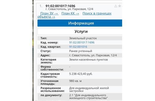 Парковая улица 10 соток 4млн, фото — «Реклама Севастополя»
