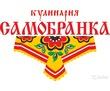 """В кулинарию """"Самобранка"""" требуется Продавец-кассир, фото — «Реклама Севастополя»"""