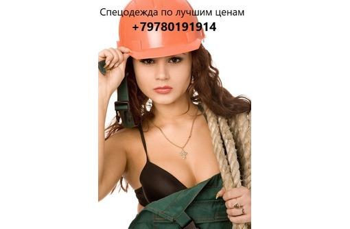 Спецодежда из Иваново по ценам производителя, фото — «Реклама Севастополя»