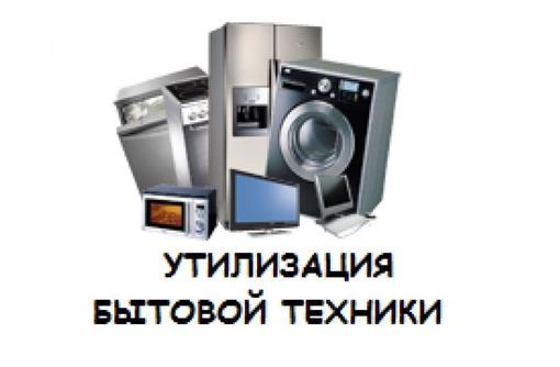 Вывоз старой бытовой техники. Недорого, фото — «Реклама Севастополя»