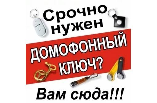 Домофонные ключи с доставкой,изготовление у Вашего подъезда в Вашем присутствии., фото — «Реклама Севастополя»