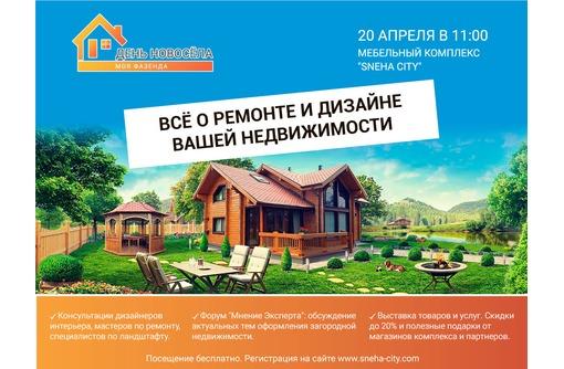 Всё о ремонте, дизайне недвижимости в Крыму — мероприятие «День новосёла». Шоу, выставки, скидки., фото — «Реклама Симферополя»