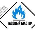 Ремонт бойлеров  газовых колонок котлов в Евпатории  ОЛЕГ ВАЛЕРЬЕВИЧ - Ремонт в Евпатории