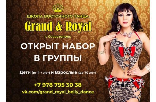 Открыт набор в детские (от 4 лет) и взрослые группы (до 70)!Стань частью нашей танцевальной семьи!, фото — «Реклама Севастополя»