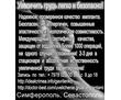 Cделать свою грудь совершенной просто! Крым, Севастополь, фото — «Реклама Симферополя»