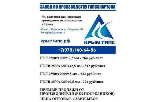 ГИПСОКАРТОН 12,5 ММ влагостойкий, фото — «Реклама города Саки»