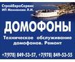 """Домофоны Севастополь: установка, монтаж, обслуживание. Компания """"СтройЕвроСервис"""", фото — «Реклама Севастополя»"""