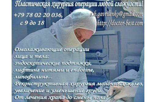 Пластические операции, на нос, грудь, уши, лицо, коррекция фигуры, липосакция., фото — «Реклама Севастополя»