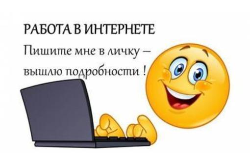 оператор онлайн удаленно со своего пк, фото — «Реклама Симферополя»