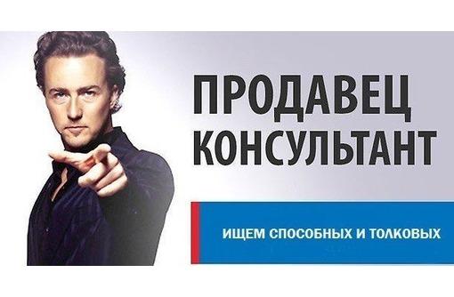 Продавец-консультант кухонной мебели, фото — «Реклама Севастополя»