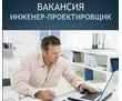 Инженер-проектировщик слаботочных систем, фото — «Реклама Севастополя»