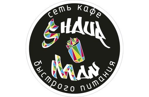 Работник Фастфуд  30000 руб, фото — «Реклама Севастополя»