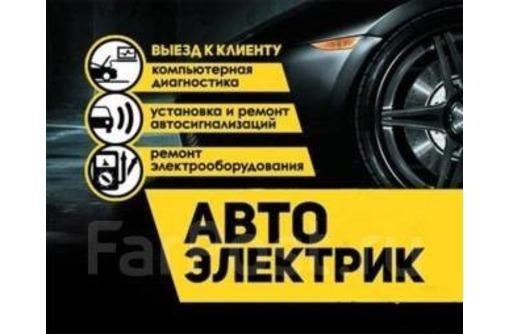Автоэлектрик выезд по Севастополю бесплатно, фото — «Реклама Севастополя»