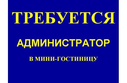 Администратор гостиницы, фото — «Реклама Севастополя»