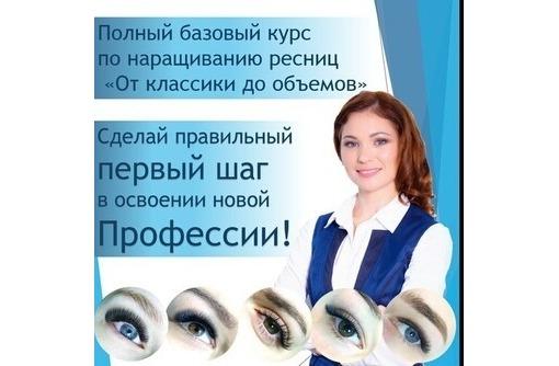Обучение. Микроблейдинг. Наращивание ресниц., фото — «Реклама Севастополя»
