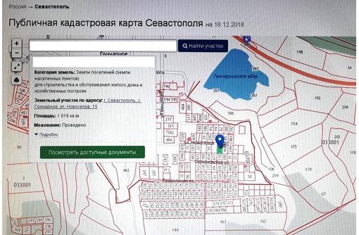 Участок 10сот. (ИЖС) в Гончарном, фото — «Реклама Севастополя»