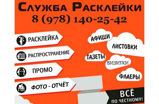 Раздача листовок, расклейка объявлений!, фото — «Реклама Севастополя»