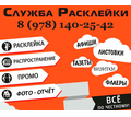 Раздача листовок, расклейка объявлений! - Реклама, дизайн, web, seo в Севастополе