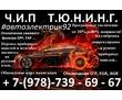 Чип Тюнинг  СеВаСтОПоЛь !!!!!!!, фото — «Реклама Севастополя»