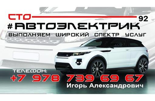 СТО АВТОэлектрик-ЭЛЕКТРОНЩИК >>>>СЕВАСТОПОЛЬ !, фото — «Реклама Севастополя»