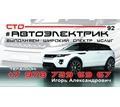 СТО_АВТОэлектрик! В СЕВАСТОПОЛЕ! - Ремонт и сервис легковых авто в Севастополе