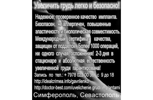 Увеличение груди имплантами.  Маммопластика, фото — «Реклама Севастополя»