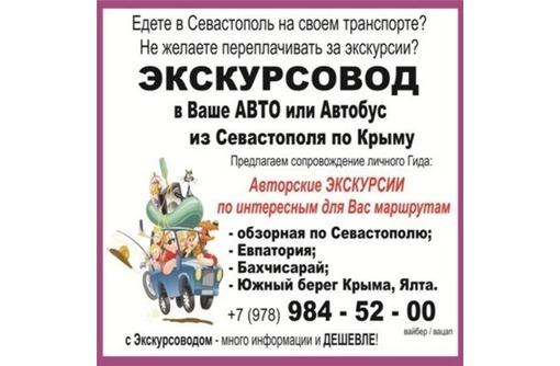 Экскурсии групповые для предприятий и организаций., фото — «Реклама Севастополя»