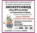 Экскурсии групповые для предприятий и организаций. - Активный отдых в Севастополе