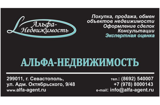 Помощь в продаже и обмене долей квартир, частей домов, комнат, фото — «Реклама Севастополя»