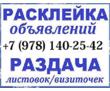 Расклейка Объявлений Раздача листовок, фото — «Реклама Севастополя»