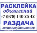 Расклейка Объявлений Раздача листовок - Реклама, дизайн, web, seo в Севастополе