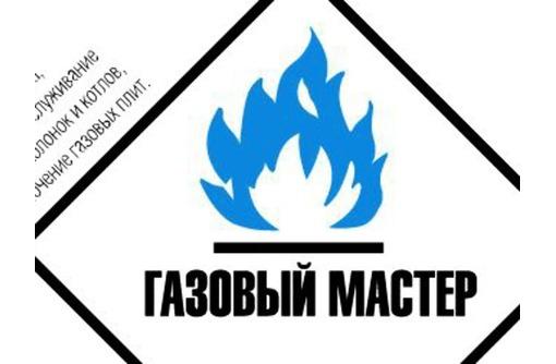 Ремонт газовых колонок , котлов ,бойлеров ЕВПАТОРИЯ  сервис центр, фото — «Реклама Евпатории»