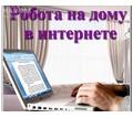 Менеджер интернет-магазина на дому - ИТ, компьютеры, интернет, связь в Евпатории