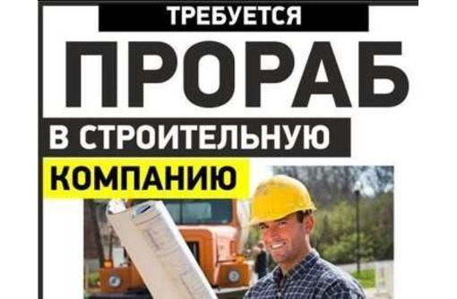 В дорожно строительную компанию требуется Прораб, фото — «Реклама Севастополя»