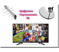 Настройка цифровых каналов Т2 на телевизорах тюнерах - Спутниковое телевидение в Симферополе