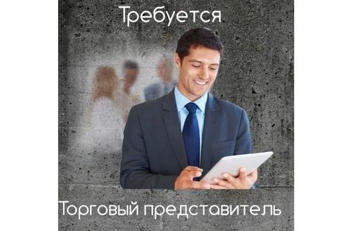 Ищу торгового представителя, фото — «Реклама Севастополя»