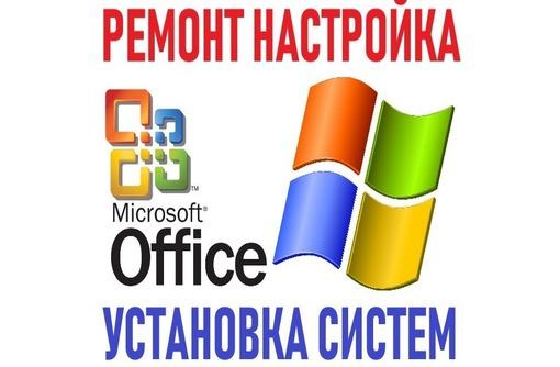 Установка, настройка программного обеспечения, Windows, Linux. Ремонт. Выезд на дом. Доступные цены., фото — «Реклама Севастополя»