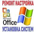 Установка, настройка программного обеспечения, Windows, Linux. Ремонт. Выезд на дом. Доступные цены. - Компьютерные услуги в Севастополе