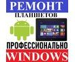 Ремонт, настройка планшетов , компьютеров, Windows. Профессионально. Выезд на дом., фото — «Реклама Севастополя»