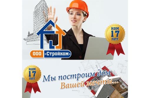 Строительство, отделочные работы в Севастополе – «Стройком»: качество, проверенное временем!, фото — «Реклама Севастополя»