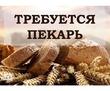 Требуется пекарь в супермаркет!, фото — «Реклама Севастополя»